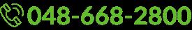 048-668-2800